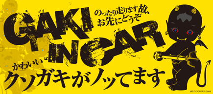 20091009_gaki in car.jpg