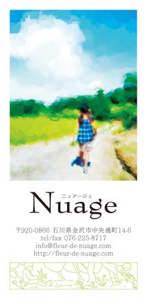20090605_nuage.jpg