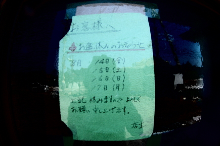 20090816_02.JPG