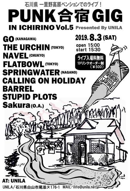 20190803_Punk合宿GIG_005.jpg