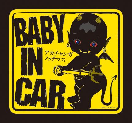 baby in car.jpg
