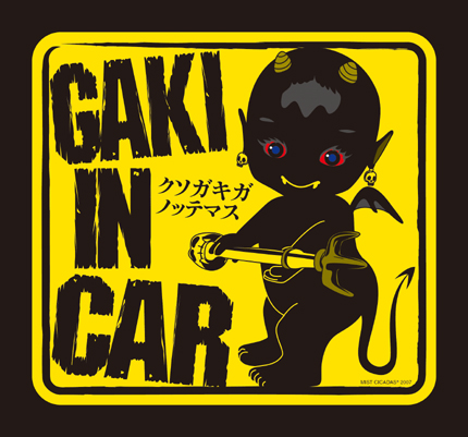 gaki in car.jpg